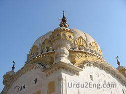 dome Urdu Meaning
