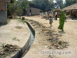 drain Urdu Meaning