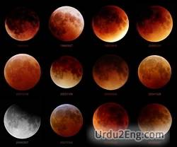eclipse Urdu Meaning
