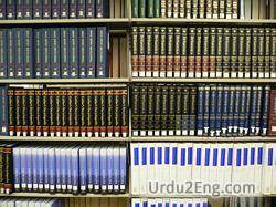 encyclopedia Urdu Meaning