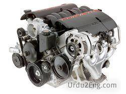 engine Urdu Meaning