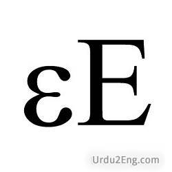 epsilon Urdu Meaning