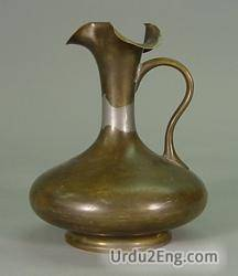 ewer Urdu Meaning