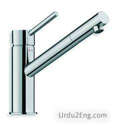 faucet Urdu Meaning