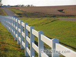 fence Urdu Meaning