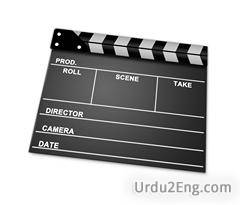 film Urdu Meaning