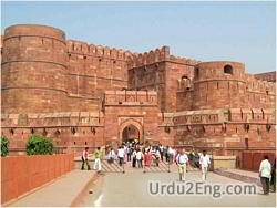 fort Urdu Meaning
