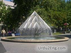 fountain Urdu Meaning