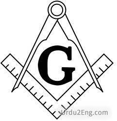 freemasonry Urdu Meaning
