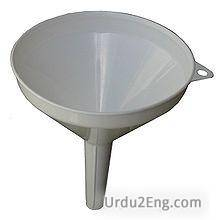 funnel Urdu Meaning