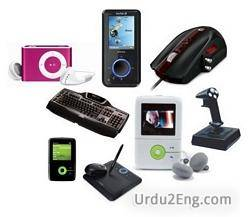 gadget Urdu Meaning