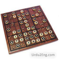 game Urdu Meaning