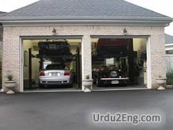 garage Urdu Meaning