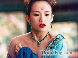 geisha Urdu Meaning