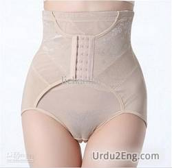 girdle Urdu Meaning