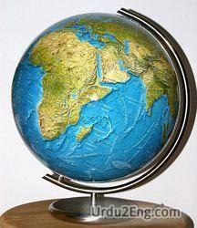 globe Urdu Meaning