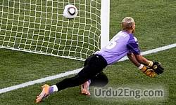 goalkeeper Urdu Meaning