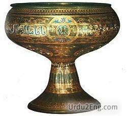 goblet Urdu Meaning