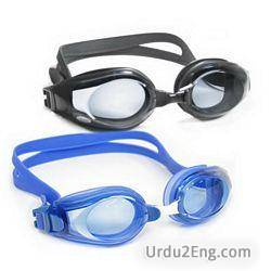 goggles Urdu Meaning