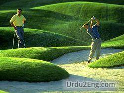 golf Urdu Meaning