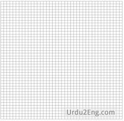 graph Urdu Meaning