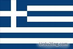greece Urdu Meaning