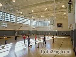 gymnasium Urdu Meaning