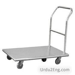 handcart Urdu Meaning