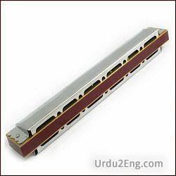 harmonica Urdu Meaning