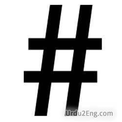 hash Urdu Meaning