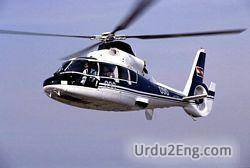 helicopter Urdu Meaning