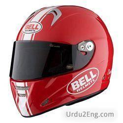 helmet Urdu Meaning