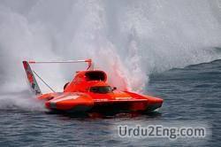 hydroplane Urdu Meaning