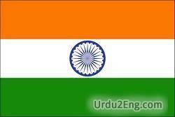 india Urdu Meaning