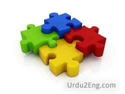 integration Urdu Meaning
