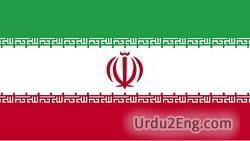 iran Urdu Meaning
