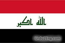 iraq Urdu Meaning