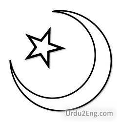 islam Urdu Meaning