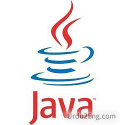 java Urdu Meaning