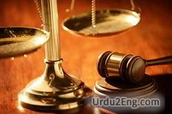 judicial Urdu Meaning