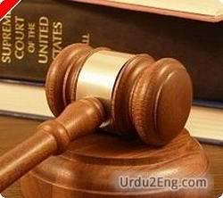judiciary Urdu Meaning