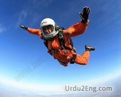jump Urdu Meaning
