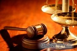 jurisdiction Urdu Meaning