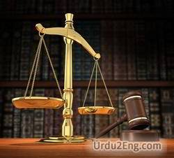 justice Urdu Meaning