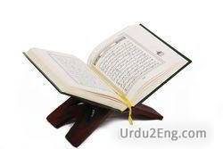 koran Urdu Meaning