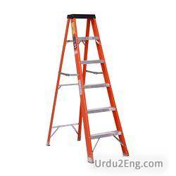 ladder Urdu Meaning