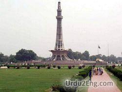 lahore Urdu Meaning