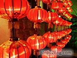 lantern Urdu Meaning