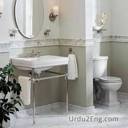 lavatory Urdu Meaning