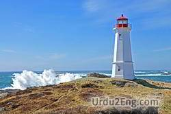 lighthouse Urdu Meaning